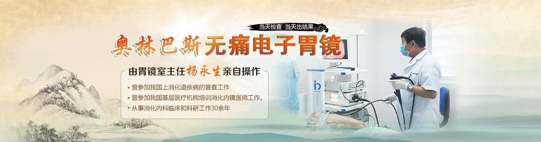 上海无痛胃镜_奥林巴斯无痛电子胃镜-上海徐浦中医医院